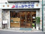 靴のみやざき 〒252-0801 神奈川県藤沢市長後672 Tel. 0466-44-0134