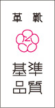 革靴基準品質ロゴ